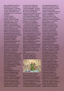 Страница 10 (Хэллоуин)