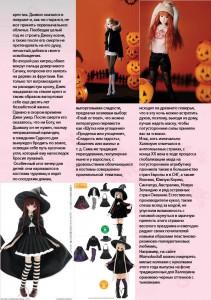 Страница 2 (Хэллоуин)