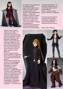 Страница 3 (Хэллоуин)