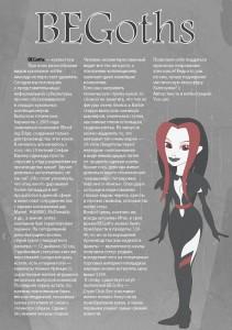 Страница 5 (Хэллоуин)