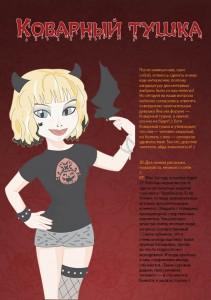 Страница 6 (Хэллоуин)