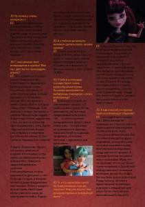 Страница 7 (Хэллоуин)