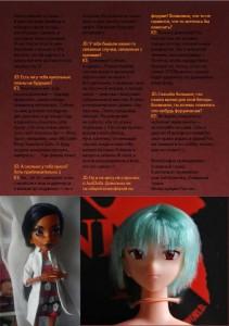 Страница 8 (Хэллоуин)